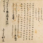 """Image of """"Governor's Report on a Survey of Farmland Donated to Todaiji (detail), Nara period, dated 757"""""""