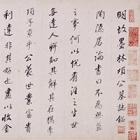 "Image of ""Epitaph for Xiang Yuanbian in Running Script (detail), By Dong Qichang, Ming dynasty, dated 1635 (Gift of Mr. Takashima Kikujiro)"""