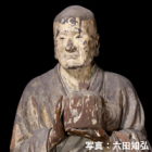 博物館 美術館 展示 興福寺中金堂再建記念特別展「運慶」