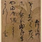 "Image of ""Album of Poems by Thirty-six Immortal Poets (detail), By Konoe Nobutada, Azuchi-Momoyama period, 17th century"""