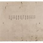 『重要文化財 朝鮮国王国書別幅(部分) 朝鮮国王李琿・光海君 朝鮮 朝鮮時代・万暦45年(1617)』の画像
