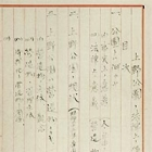 """Image of """"Ueno Park as Described under the Law (detail), By Mori Ogai, Dated 1920"""""""
