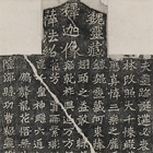 """Image of """"Record of the Creation of Wei Lingzang's Buddhist Statue (detail), Stele: Northern Wei dynasty, 5th century (Gift of Mr. Imaizumi Yusaku)"""""""