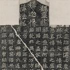 『魏霊蔵造像記(部分) 中国 北魏時代・5世紀 今泉雄作氏寄贈』の画像