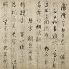 """Image of """"Letter (detail), By Fujiwara no Kozei, Heian period, dated 1020 (Important Cultural Property)"""""""
