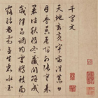 "Image of ""The Thousand-Character Classic in Cursive Script (detail), By Wen Zhengming, Ming dynasty, 1545 		Gift of Mr. Aoyama San'u"""