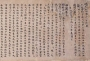 """Image of """"Masterpieces of Chinese Paintings and Calligraphy"""""""