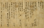 """Image of """"Historical Collection: Speaking to the Future Series Sekiten - Celebrating Confucius"""""""