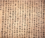"""Image of """"The Calligraphy of Buddhist Priests"""""""