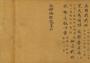 『仏教の興隆―飛鳥・奈良』の画像