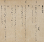 """Image of """"National Treasure Gallery: Record of a Poetry Contest at the Empress' Palace in the Kanpyō Era"""""""