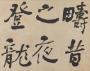 "Image of ""중국 문인의 서재"""