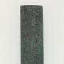 "Image of ""Ancient Japanese Tomb Epitaphs"""