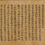『書跡―法隆寺伝来の法華経―、染織―奈良時代の幡―』の画像