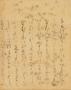 『平安時代の名筆―髙木聖鶴氏旧蔵品より―』の画像
