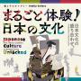 『「まるごと体験!日本の文化 リターンズ」』の画像