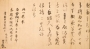 "Image of ""The Three Master Calligraphers of the Kan'ei Era"""