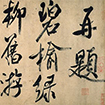 Poems in Running Script, By Mi Fu, China, Northern Song dynasty, dated 1106