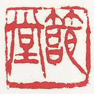 No.12 <i>Square Seal in Relief Carving</i>