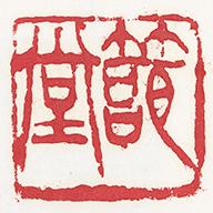 No.12 「節堂」朱文方印