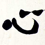 No.5 行書王維五言句横披