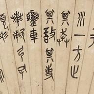 No.1 縮臨石鼓文扇面