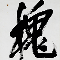 No.4 <i>Two Large Characters in Running Script</i>