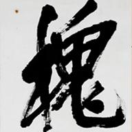 No.4 行書「槐安」軸
