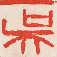 No.11 「呉昌石于壬戌歳難中所得書」朱文方印